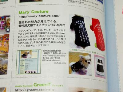 26 Mary Coutureさん