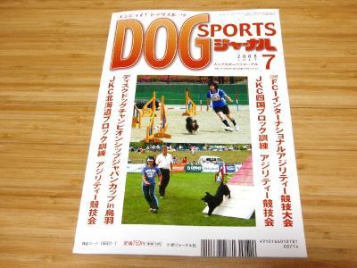 ドッグスポーツジャーナル