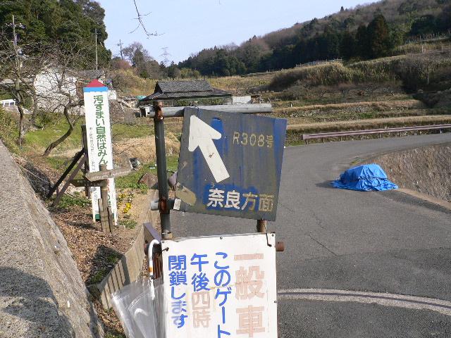 奈良へはこっち!!