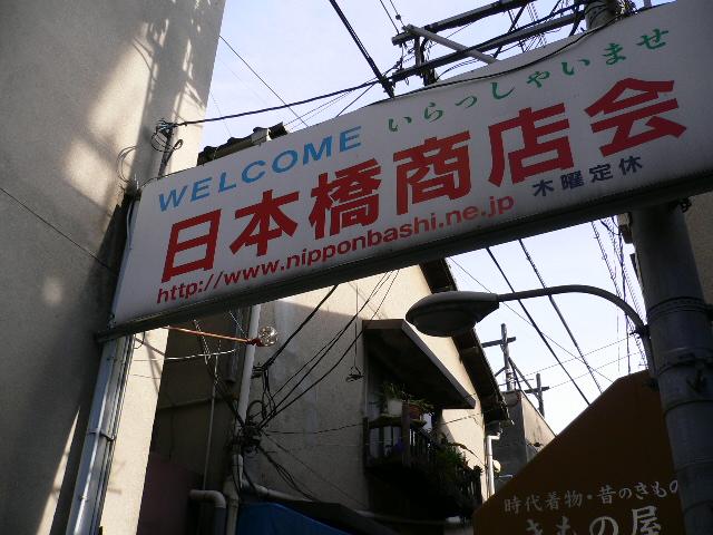 日本橋商店街