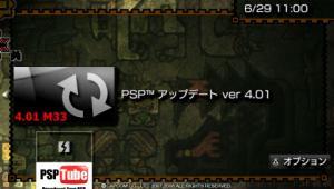 4.01 M33 アップデートプログラム
