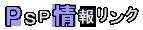 PSP情報リンク