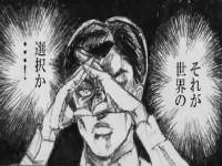荒木飛呂彦 ジョジョ ラ・ヨダソウ・スティアーナ 漫画