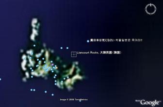 グーグルアース Google Earth 竹島 糞日本は死になさい