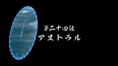 [www.eien-acg.com]レンタルマギカ/第24話「アストラル(終)」(D-TVS DivX6.6 704x396 120fps[ED60]).avi_000113863