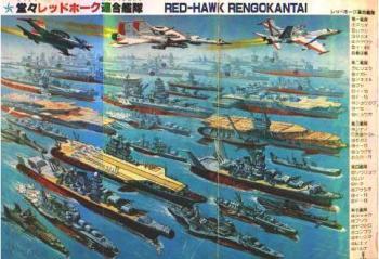 連合艦隊イメージ