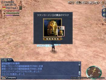 ツタンカーメン王の黄金のマスク