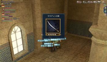 サラディンの剣jpg