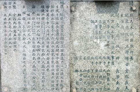 龍王塘ダム