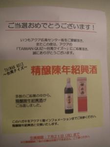 紹興酒当選ハガキ
