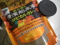 カレー粉2