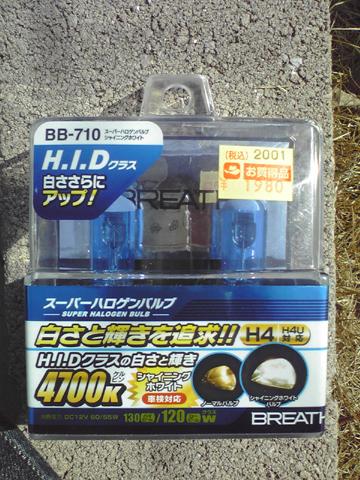 XJR1300 テールランプのバルブ交換