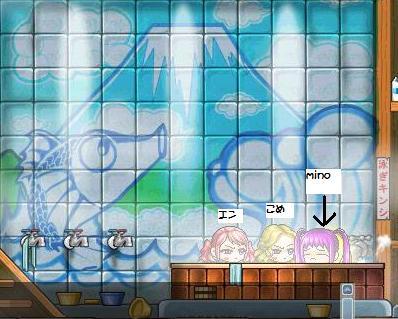 米米戦闘(銭湯にて