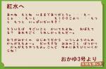 おかゆ3号からの別れの手紙