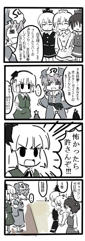 陰陽氏物語 ギャグマンガ4巻参照