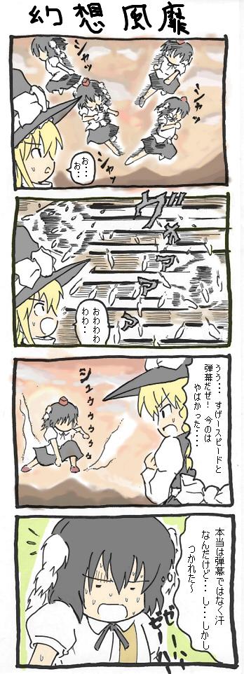 文vs魔理沙