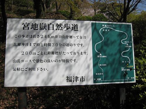 花見登山(宮地嶽) 019