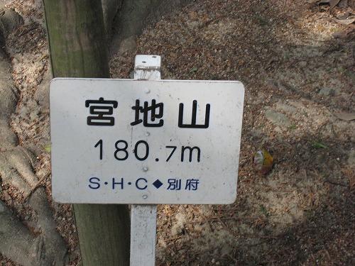 花見登山(宮地嶽) 028