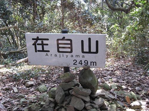 花見登山(宮地嶽) 039