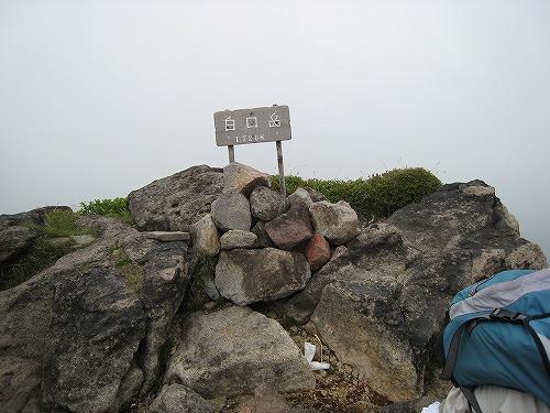 60 山頂