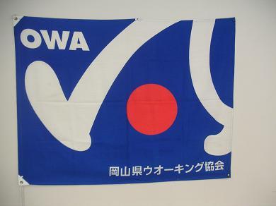 岡山県ウォーキング協会の旗