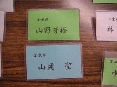 yamanoと山岡店長の名札が有りました。
