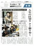 東京新聞。