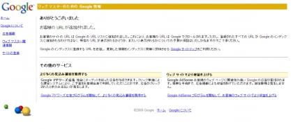 Google登録完了