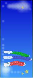 短・鯉のぼり