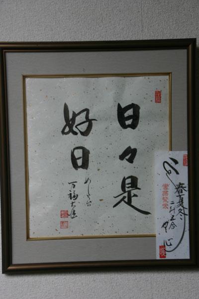 IMG_6081hibikoujitu001.jpg