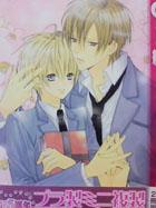 Sweet Embrace (GUSH COMICS 桐ノ院学園シリーズ 1)