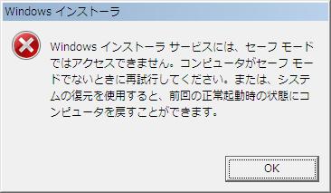 Debugger Tools for Windows (x86) のインストール時に出たエラーメッセージ