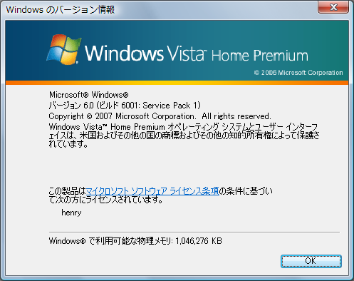 Version Infomation : Windows Vista Service Pack 1
