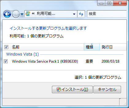 windows-vista-sp1-update