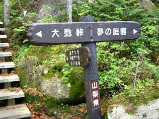 kokusugatake218