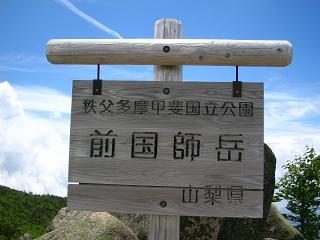 kokusugatake229