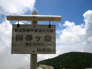 kokusugatake234