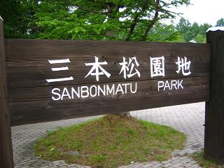senzyougahara080628-210