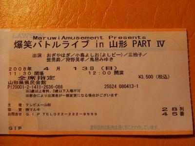 2008_0413モー子0004