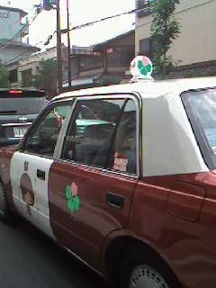 四つ葉タクシー