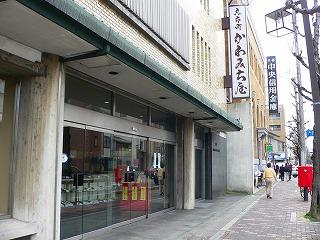 丸太町かわみち屋