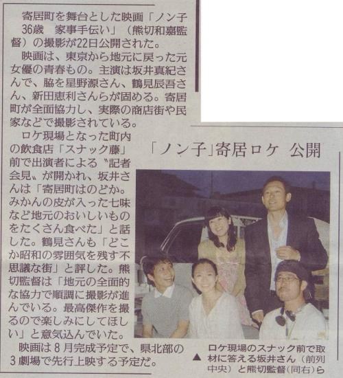 0623読売新聞