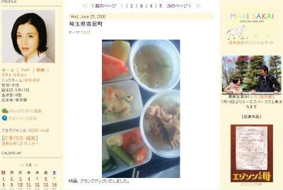 坂井さんブログ