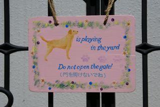 庭 門 看板