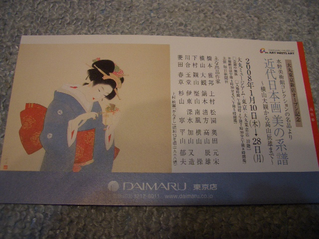 daimaru2.jpg