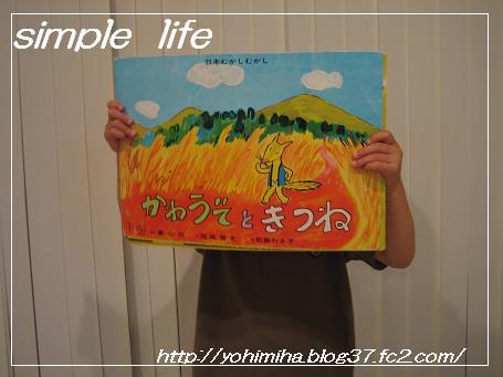 kamishibai1.jpg