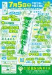 gsale_flyer200807.jpg