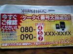 microSDカード チラシ