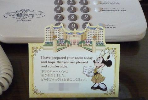 ルームメイクメッセージカード