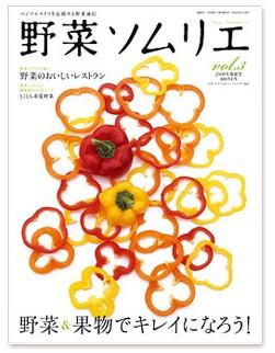 野菜ソムリエ本